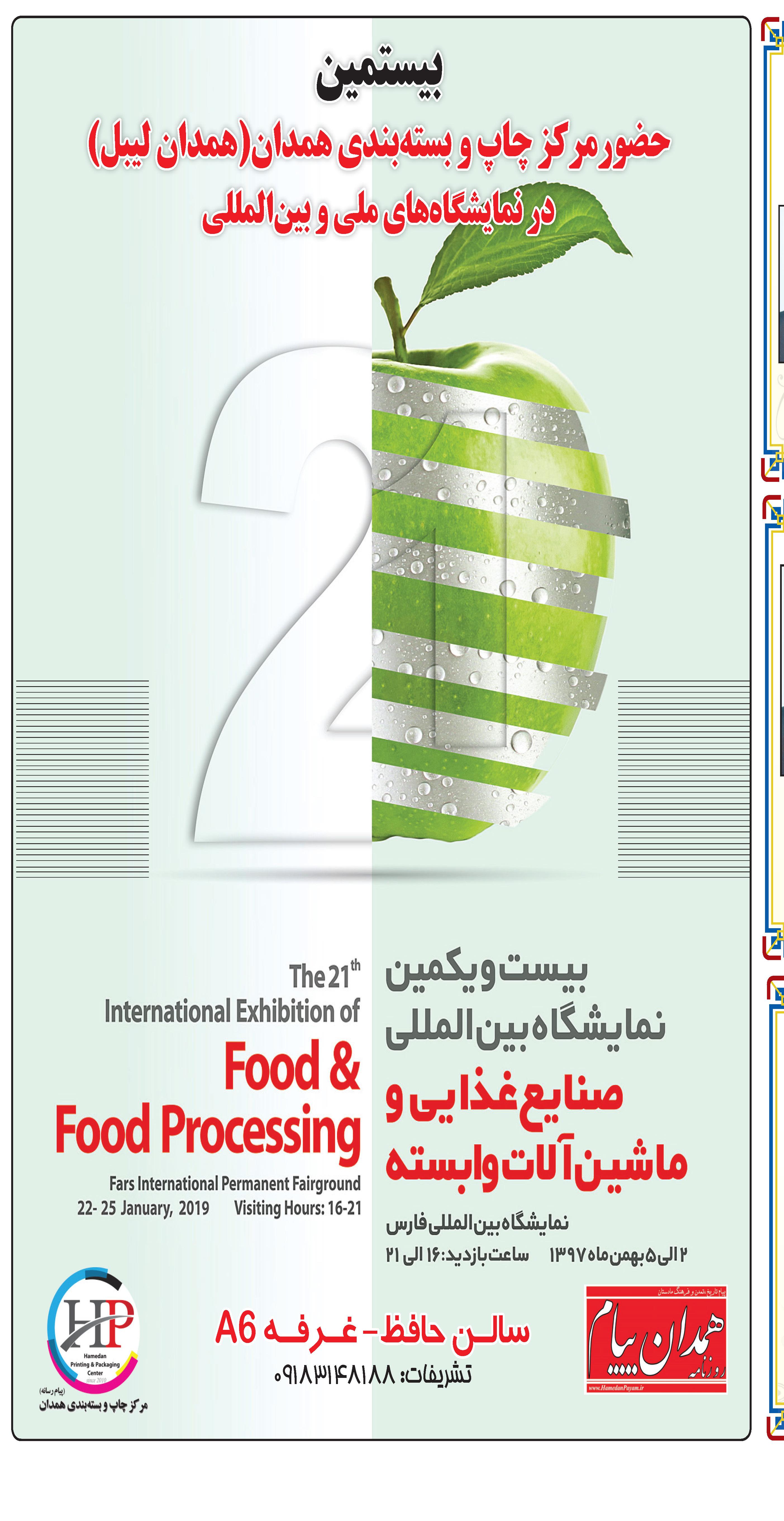 نمایشگاه شیراز97