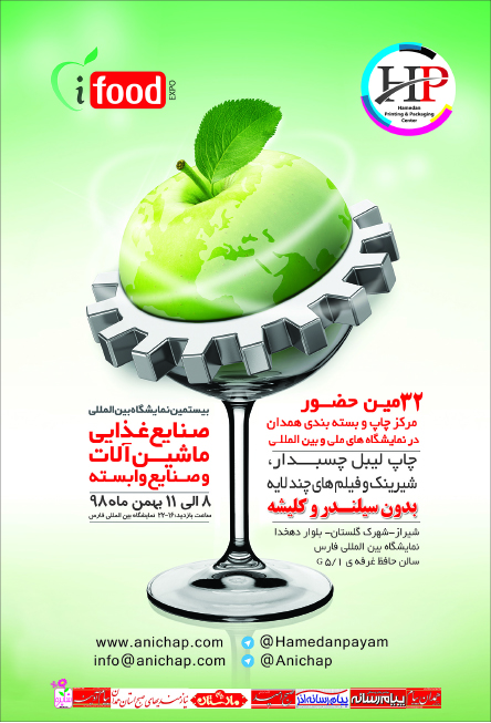 نمایشگاه چاپ شیراز