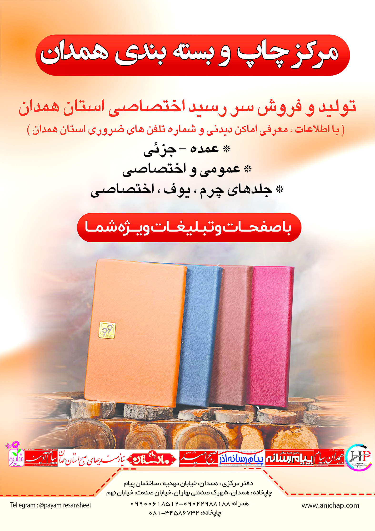 مرکز چاپ و بسته بندی همدان