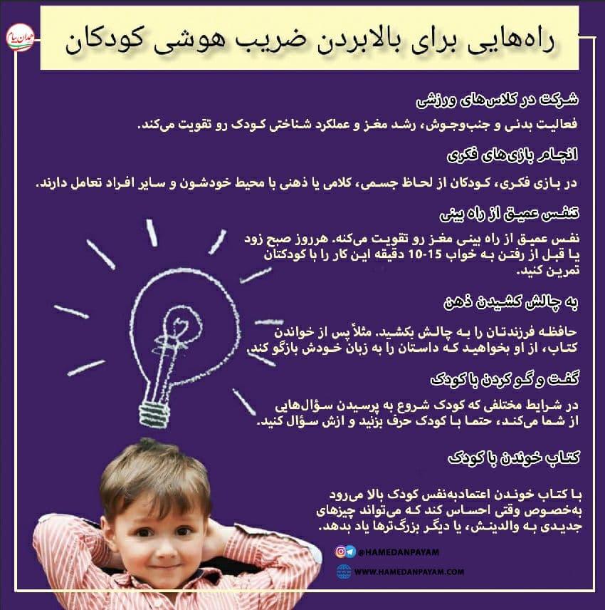 بالا بردن ضریب هوشی کودکان