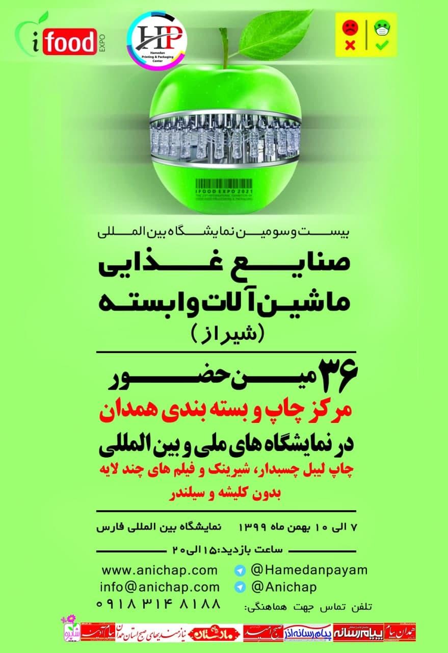36مین حضور مرکز چاپ و بسته بندی همدان_صنایع غذایی ماشین آلات و وابسته شیراز