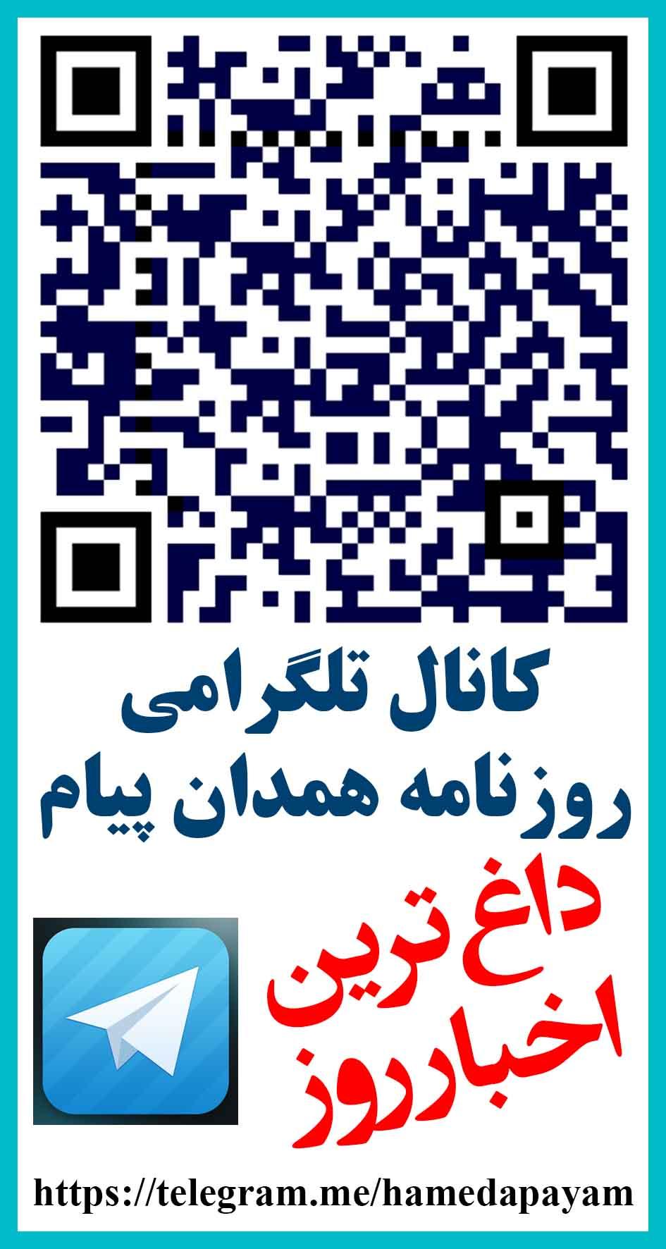 تلگرام روزنامه