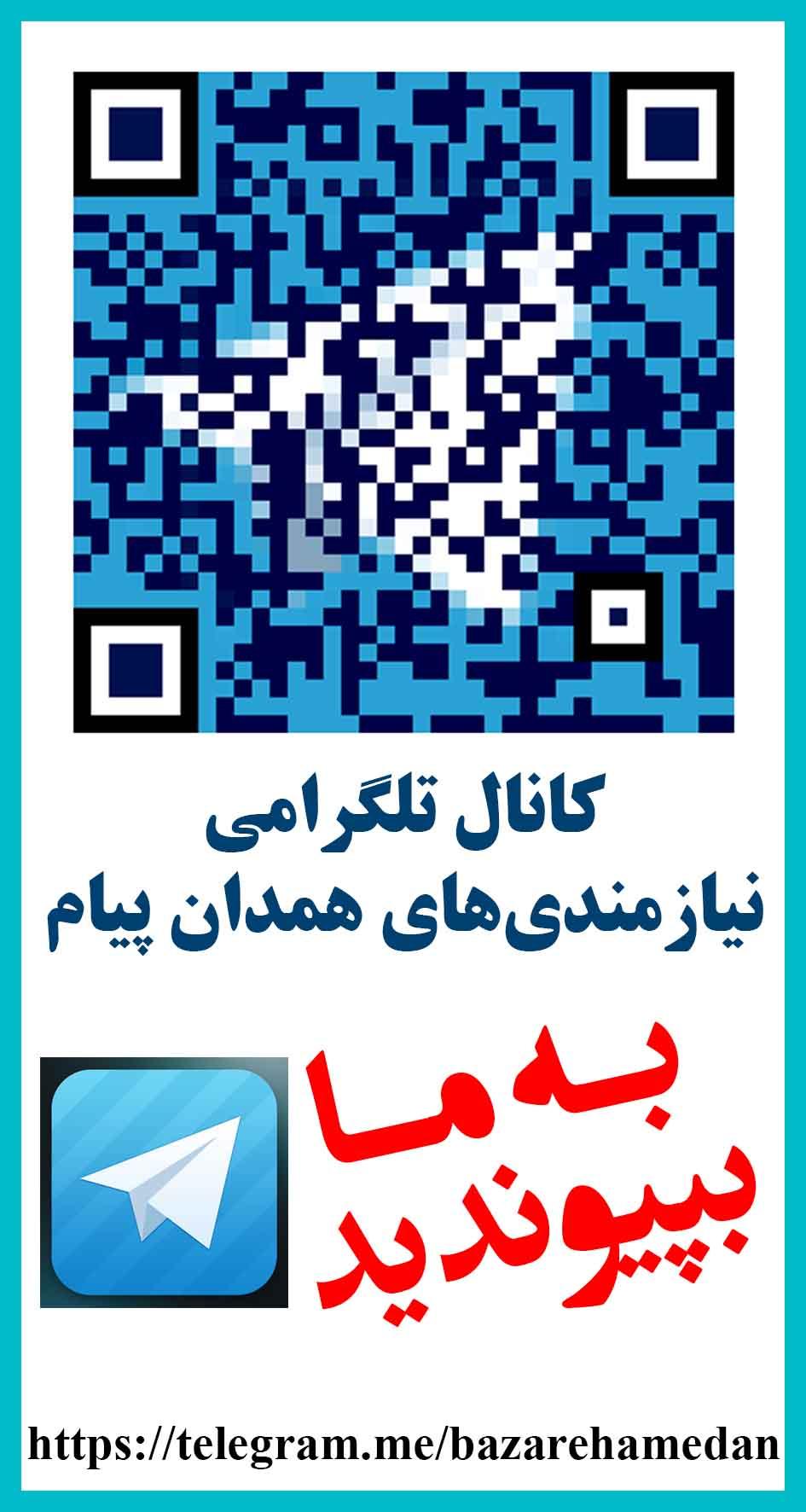 تلگرام نیازمندی
