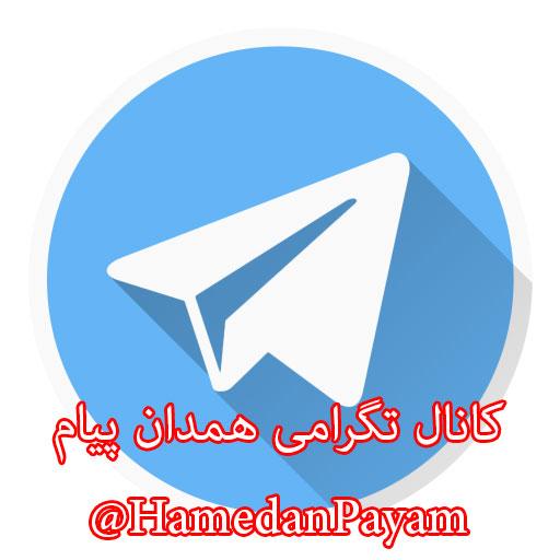 کانال تلگرام همدان پیام