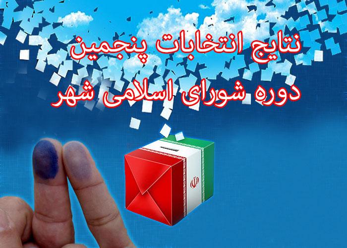 نتایج پنجمین دوره شورای اسلامی شهر