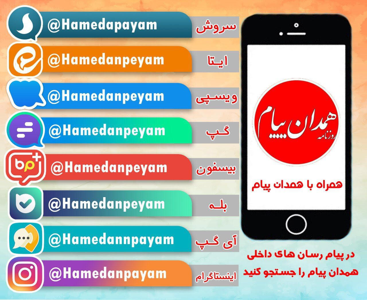 کانال همدان پیام