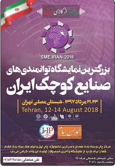 نمایشگاه صنایع کوچک تهران