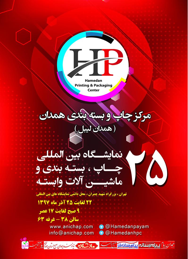 نمایشگاه چاپ تهران اذر97